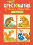 Книга Хрестоматия детской классики от 2 до 6 лет