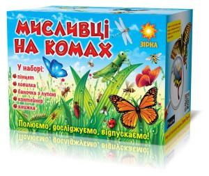 Мисливці на комах. Набір для дітей, що люблять природу