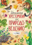 Книга Школьная хрестоматия по природоведению. 1-4 класс