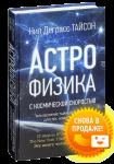 Книга Астрофизика с космической скоростью, или Великие тайны Вселенной для тех, кому некогда