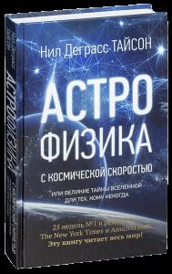 фото страниц Астрофизика с космической скоростью, или Великие тайны Вселенной для тех, кому некогда #2