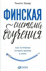 Книга Финская система обучения. Как устроены лучшие школы в мире