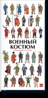 Книга Военный костюм сквозь времена и страны