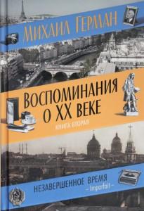 Книга Воспоминания о 20 веке. Книга вторая. Незавершенное время. Imparfait