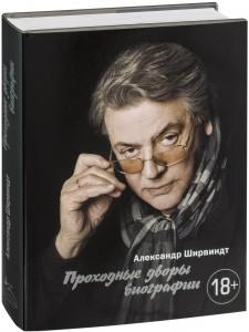 Книга Проходные дворы биографии