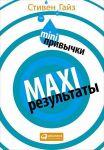 Книга Mini-привычки - Maxi-результаты