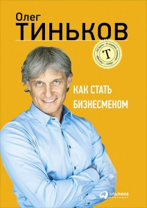 Книга Как стать бизнесменом