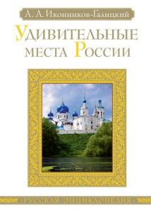 Книга Удивительные места России