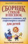 Книга Сборник стихов и песенок, считалок и потешек, игр, скороговорок и загадок для детей