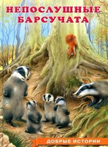Книга Непослушные Барсучата
