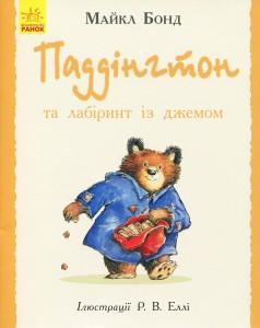 Книга Паддінгтон та лабіринт із джемом