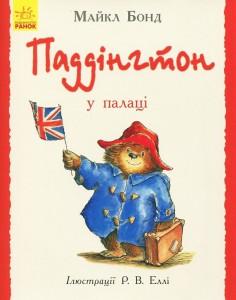 Книга Паддінгтон у палаці