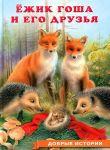Книга Ёжик Гоша и его друзья