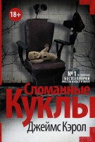 Книга Сломанные куклы