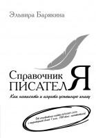 Книга Справочник писателя