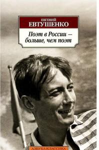 Книга Поэт в России - больше, чем поэт