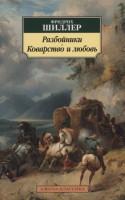 Книга Разбойники. Коварство и любовь
