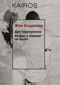 Книга Дух терроризма. Войны в Заливе не было