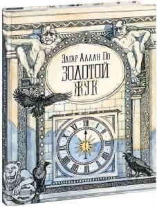Книга Золотой жук