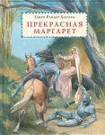 Книга Прекрасная Маргарет
