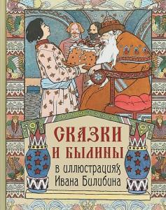 Книга Сказки и былины в иллюстрациях Ивана Билибина