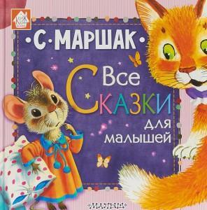 Книга Все сказки для малышей