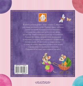 фото страниц Все сказки для малышей #4