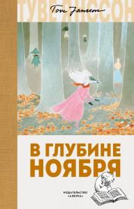 Книга В глубине ноября