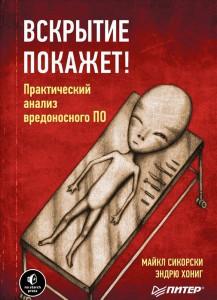 Книга Вскрытие покажет! Практический анализ вредоносного ПО
