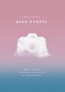 Книга Дзен-камера. Шесть уроков творческого развития и осознанности