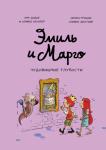 Книга Эмиль и Марго. Чудовищные глупости
