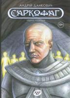 Книга Саркофаг