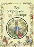 Книга Все о кролике Питере