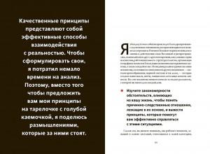 фото страниц Принципы. Жизнь и работа #6