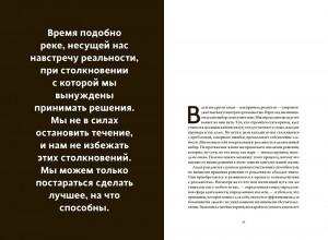 фото страниц Принципы. Жизнь и работа #2
