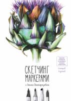 Книга Скетчинг маркерами с Анной Расторгуевой. 6 жанров - 6 уроков