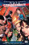 Книга Вселенная DC. Rebirth. Лига Справедливости. Книга 1. Машины Уничтожения