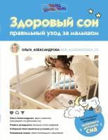 Книга Здоровый сон. Правильный уход за малышом