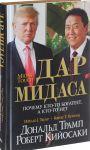 Книга Дар Мидаса. Почему кто-то богатеет, а кто-то нет
