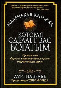 Книга Маленькая книжка, которая сделает вас богатыми