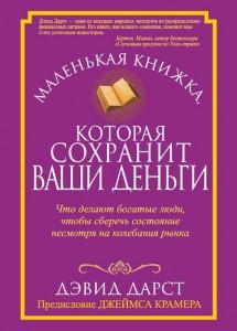 Книга Маленькая книжка, которая сохранит ваши деньги