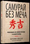 Книга Самурай без меча