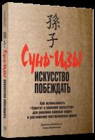 Книга Сунь-цзы. Искусство побеждать