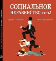 Книга Социальное неравенство есть!
