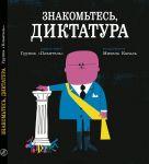 Книга Знакомьтесь, диктатура