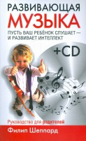 Книга Развивающая музыка (+ CD)