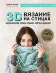 Книга 3D-вязание на спицах. Инновационная техника создания узоров и дизайнов