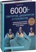 Книга 6000+ свитеров, джемперов и пуловеров. Универсальный конструктор для вязания любых моделей