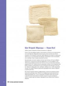 фото страниц 6000+ свитеров, джемперов и пуловеров. Универсальный конструктор для вязания любых моделей #4