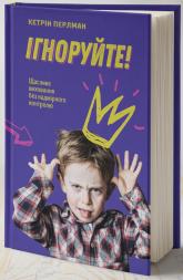 Книга Ігноруйте!